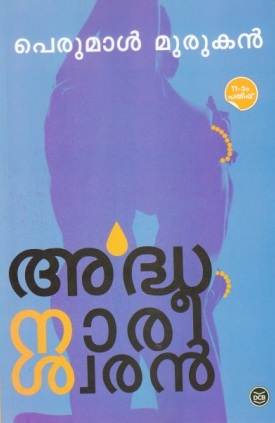 ardha nareeswaran
