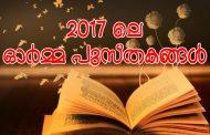 2017 ലെ ഓര്മ്മ പുസ്തകങ്ങള്