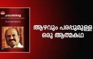 സി വി ആനന്ദബോസിന്റെ ആത്മകഥ 'പറയാതിനിവയ്യ'