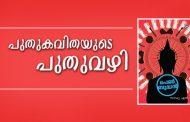 സന്ധ്യ എന്.പി.യുടെ 'പെണ്ബുദ്ധന്'