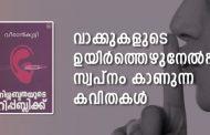 വീരാന്കുട്ടിയുടെ പുതിയ കവിതാ സമാഹാരം 'നിശബ്ദതയുടെ റിപ്പബ്ലിക്ക്'