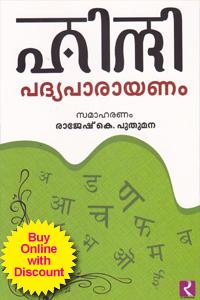 HINDI-PADYAM