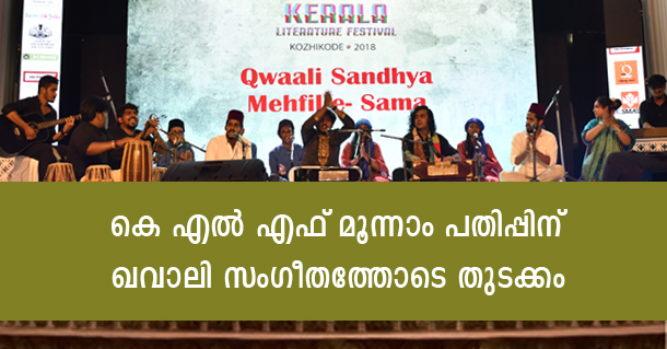 Qwaali night malayalam