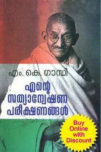 ente-sathya