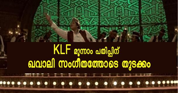 klf–kawali