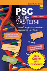 PSC-CODE-MASTER-11