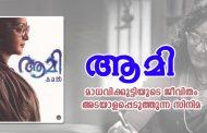 'ആമി' ചലച്ചിത്രമാകുമ്പോള്