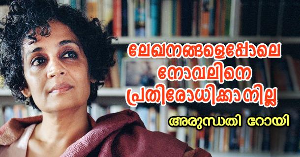 arundhathi-roy