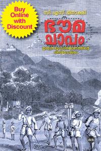 bhoumachapam