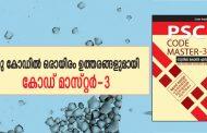 പരീക്ഷാസഹായി;കോഡ്മാസ്റ്റര് -3