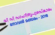 ഡി സി നോവല് മത്സരം 2018; രചനകള് ക്ഷണിച്ചു