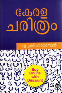 kerala-charithram