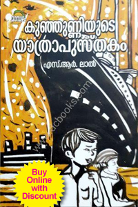 kunjunni-book