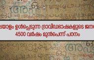 ദ്രാവിഡഭാഷകളുടെ ഉദ്ഭവം 4500 വര്ഷം മുമ്പെന്ന് പഠനം