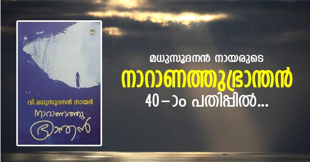 naranathu bharanthan