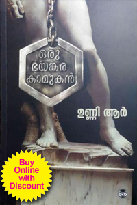 oru-bhayankara-kamukan