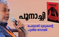 പെരുമാള് മുരുകന്റെ പുതിയ നോവല് 'പൂനാച്ചി'