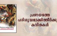 വിജയലക്ഷ്മിയുടെ പ്രണയകവിതകള്