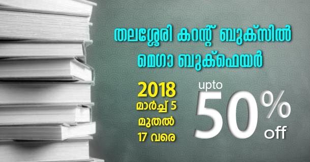 thalasseri book fair