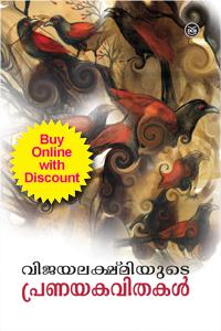 vijayalakshmiyude-pranayakavithakal