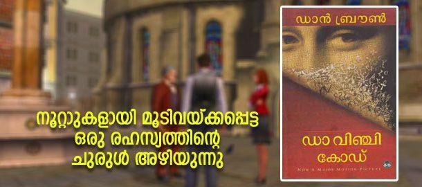 നൂറ്റാണ്ടുകളായി മൂടിവയ്ക്കപ്പെട്ട ഒരു അത്ഭുതകരമായ സത്യം- ഡാ വിഞ്ചി കോഡ്