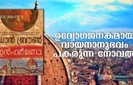 ഡാന് ബ്രൗണിന്റെ നാലാമത്തെ നോവല്..'ഇന്ഫര്ണോ'