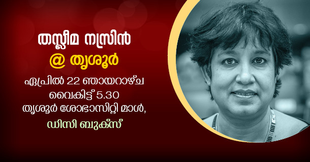 Taslima Mal
