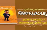 സോഹന് റോയ് രചിച്ച കുറുങ്കവിതകളുടെ സമാഹാരം അണുകാവ്യം ഇന്ന് പ്രകാശിപ്പിക്കുന്നു