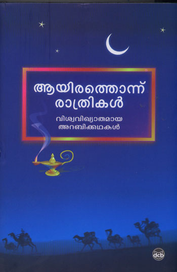 1001 ravukal malayalam story