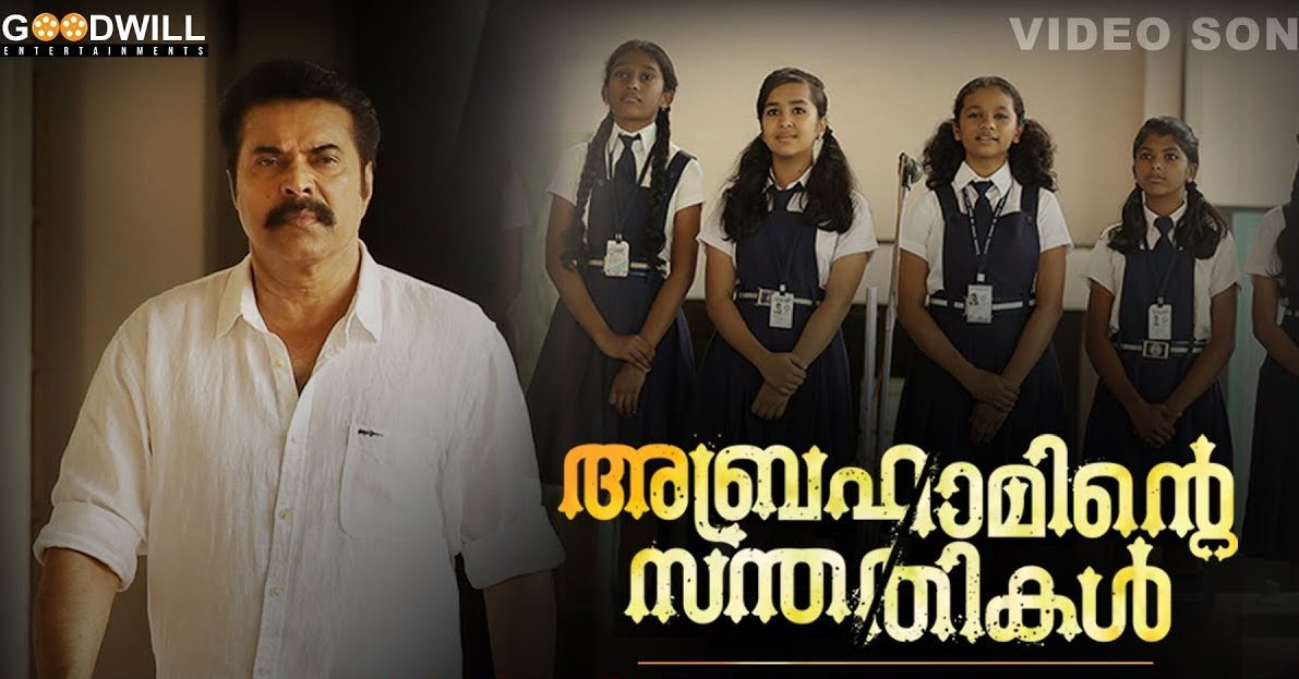 Abrahaminte-Santhathikal-Video-Songs