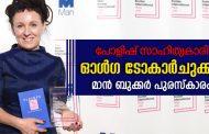 ഓള്ഗയുടെ ഫ്ളൈറ്റ്സിന് മാന് ബുക്കര് പുരസ്കാരം