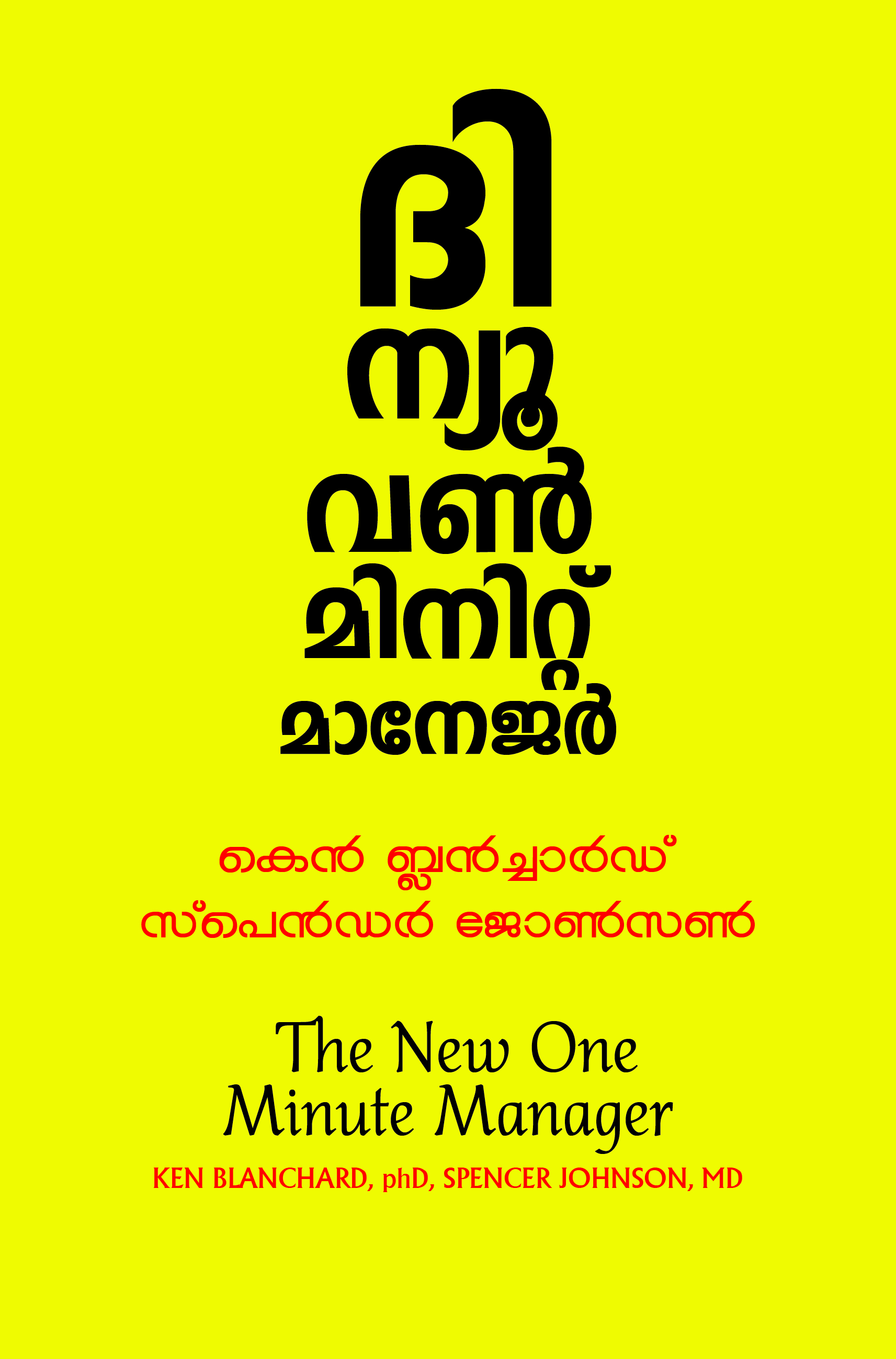The New One Minute Manager Cover