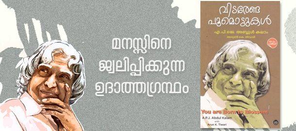എ.പി.ജെ. അബ്ദുല് കലാമിന്റെ വിടരേണ്ട പൂമൊട്ടുകള്
