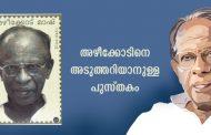 എം.എന്. കാരശ്ശേരിയുടെ അഴീക്കോട് മാഷ്