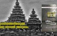 ദ്രാവിഡ ഭാഷയിലെഴുതപ്പെട്ട ആദ്യ നോവല്; നിലം പൂത്തുമലര്ന്ന നാള്