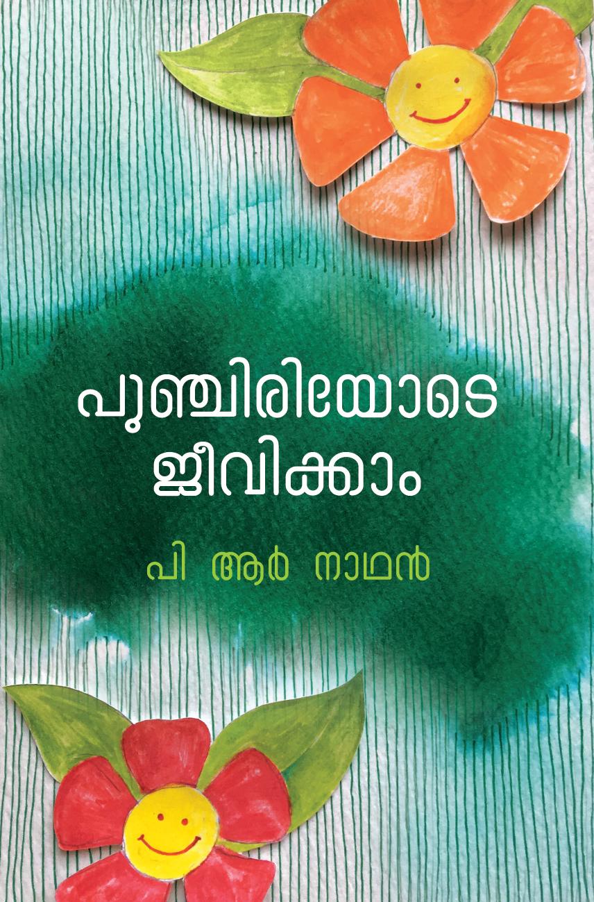punchiriyode-Cover