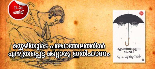 എം മുകുന്ദന്റെ 'കുട നന്നാക്കുന്ന ചോയി' 11-ാം പതിപ്പില്