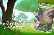 പ്രണയമധുരം പകര്ന്ന് സക്കറിയയുടെ തേന്