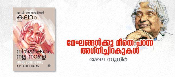 എ.പി.ജെ അബ്ദുള് കലാമിന്റെ 'നിര്മ്മിക്കാം നല്ല നാളെ'