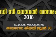 ഡി.സി നോവല് മത്സരം 2018; രചനകള് ജൂണ് 30 വരെ സ്വീകരിക്കും