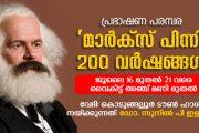 പ്രഭാഷണ പരമ്പര: 'മാര്ക്സ് പിന്നിട്ട 200 വര്ഷങ്ങള്'