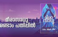 കെ.ആര്. മീരയുടെ മീരാസാധു രണ്ടാം പതിപ്പില്