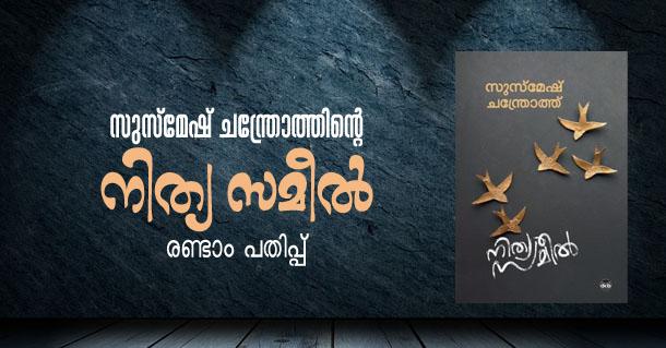 nirthya