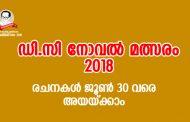 ഡി.സി നോവല് മത്സരം 2018; രചനകള് ജൂണ് 30 വരെ അയയ്ക്കാം