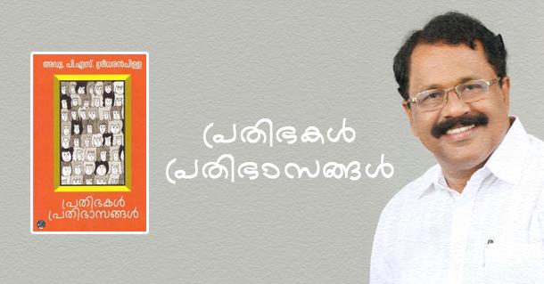 prathibhakal,