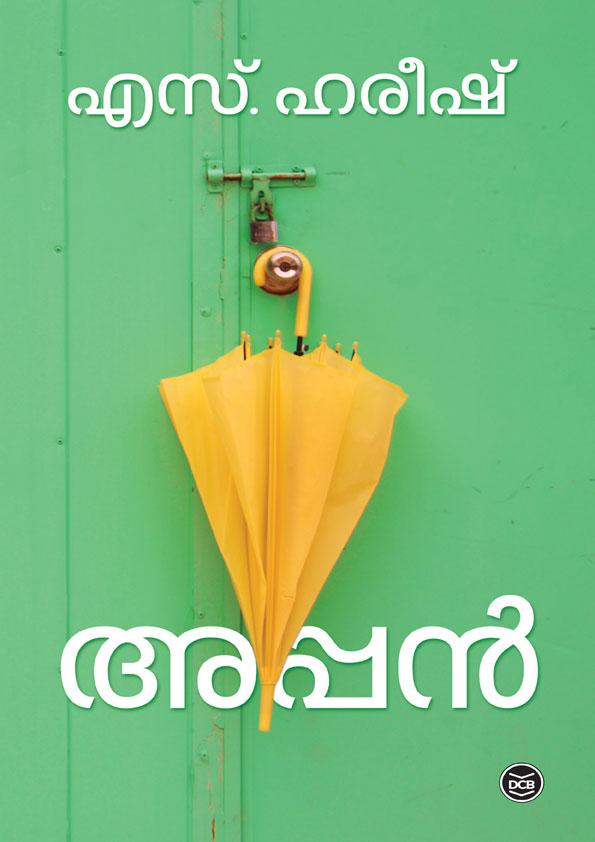 APPAN BOOK COVER