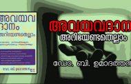 ഡോ. ബി ഉമാദത്തന്റെ 'അവയവദാനം അറിയേണ്ടതെല്ലാം'