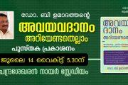 ഡി.സി മെഗാ ബുക്ക് ഫെയര്: 'അവയവദാനം അറിയേണ്ടതെല്ലാം'പുസ്തകപ്രകാശനം