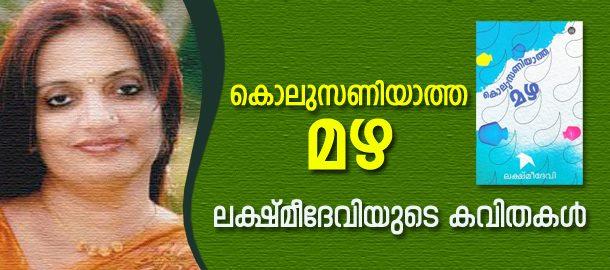 'കൊലുസണിയാത്ത മഴ'; ലക്ഷ്മീദേവിയുടെ ഏറ്റവും പുതിയ കവിതാസമാഹാരം