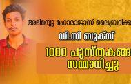 അഭിമന്യു മഹാരാജാസ് ലൈബ്രറിക്കായി ഡി.സി ബുക്സ് 1000 പുസ്തകങ്ങള് സമ്മാനിച്ചു